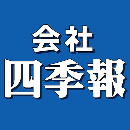 会社四季報2010年3集夏号